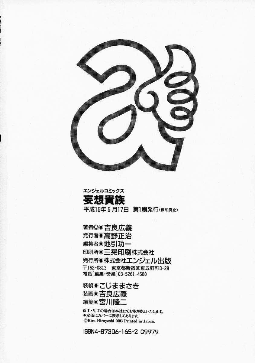 Mousou Kizoku - The Noble Illusionist 182