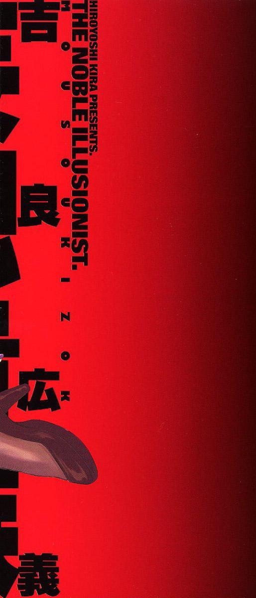 Mousou Kizoku - The Noble Illusionist 3