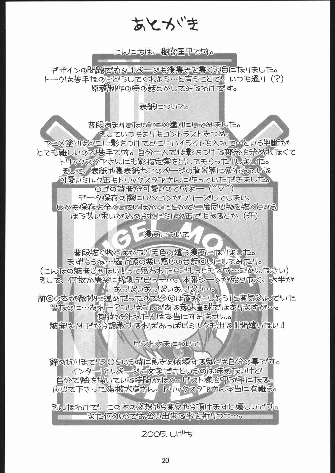 Tokunou Milk Shibori 18