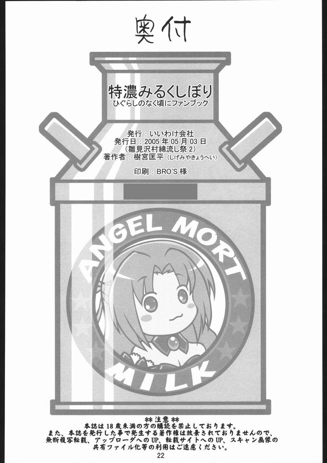 Tokunou Milk Shibori 20