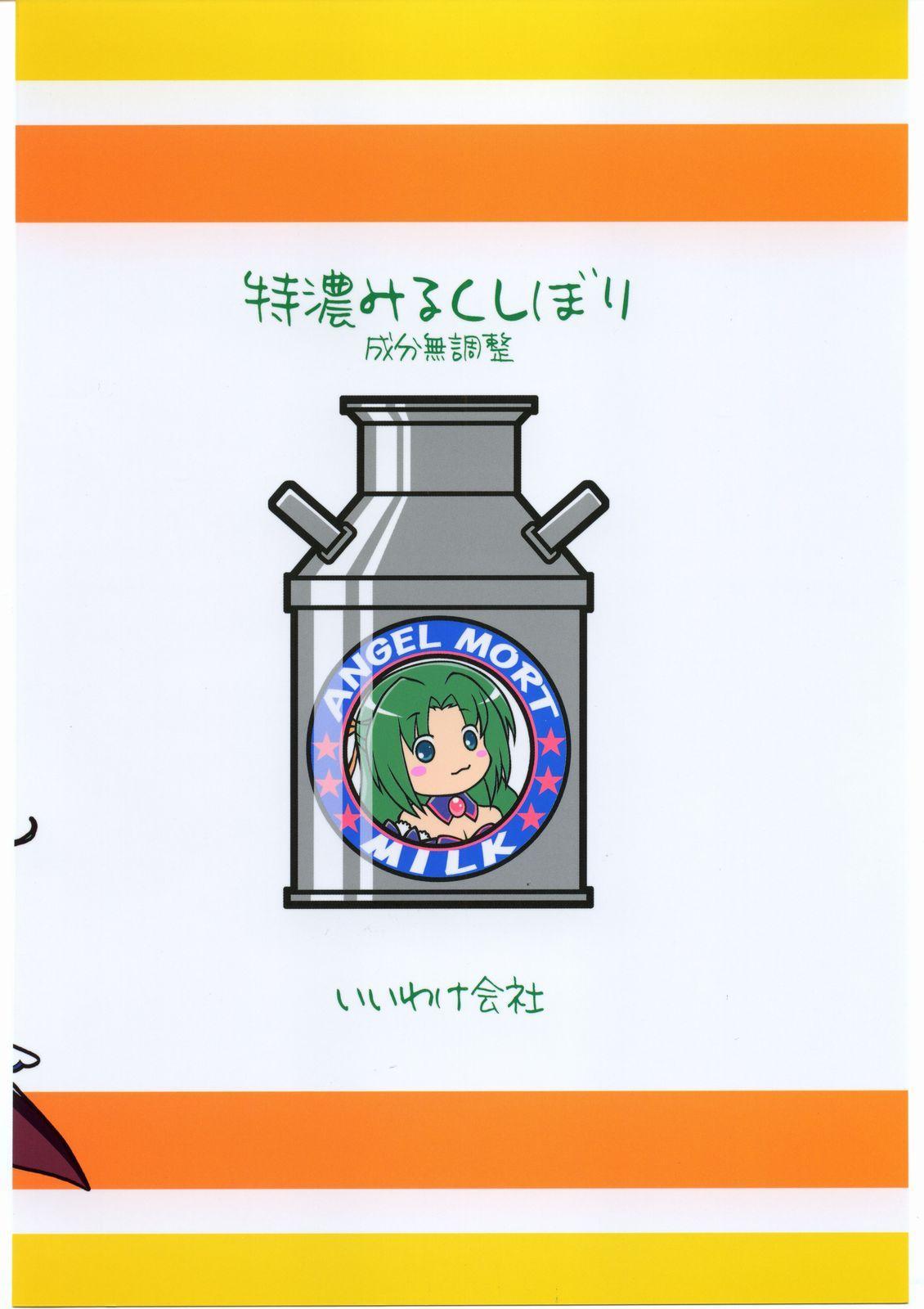 Tokunou Milk Shibori 21