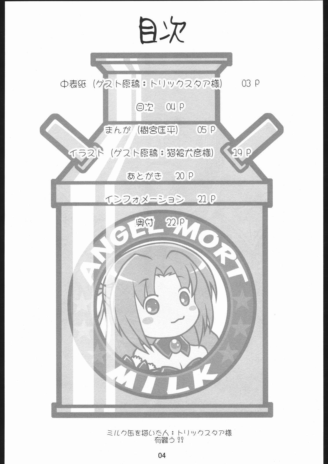 Tokunou Milk Shibori 2