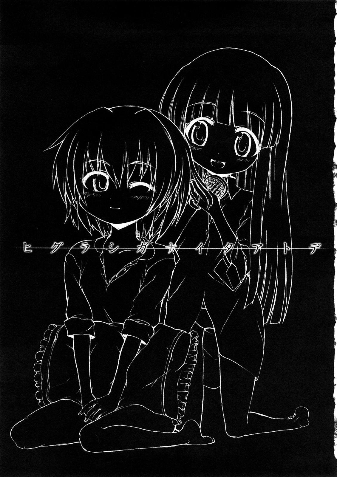 Higurashi ga Naita Ato de 1