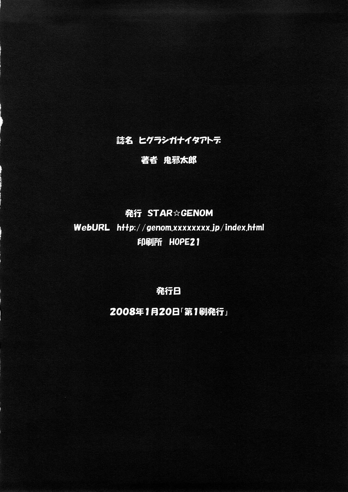 Higurashi ga Naita Ato de 24