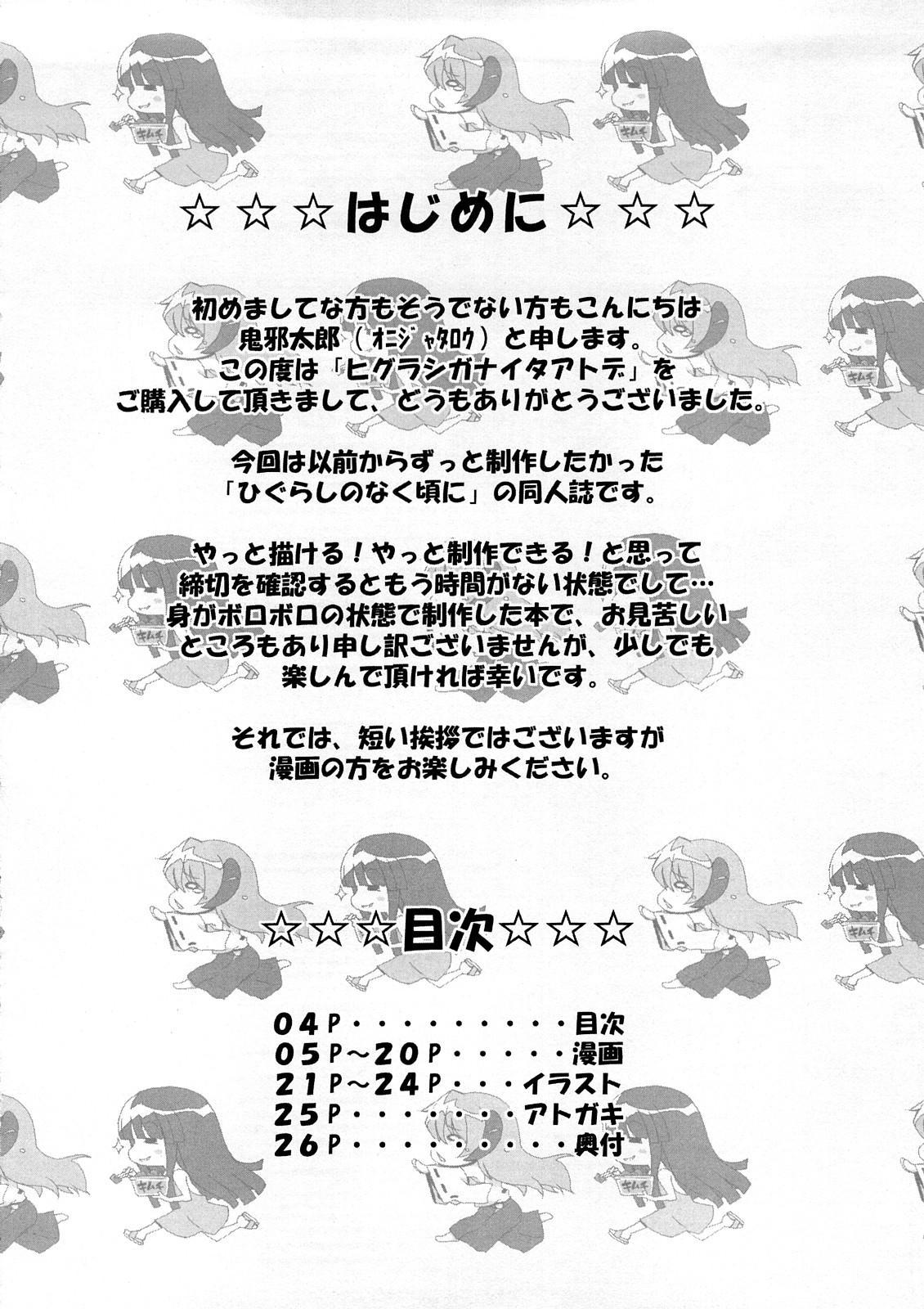 Higurashi ga Naita Ato de 2
