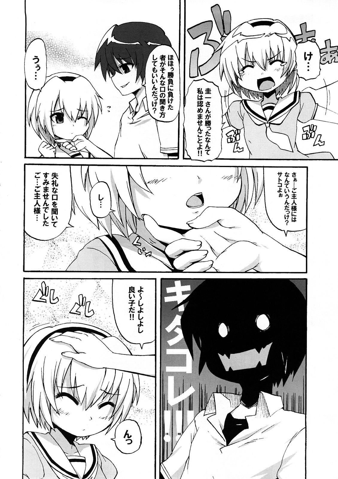 Higurashi ga Naita Ato de 4