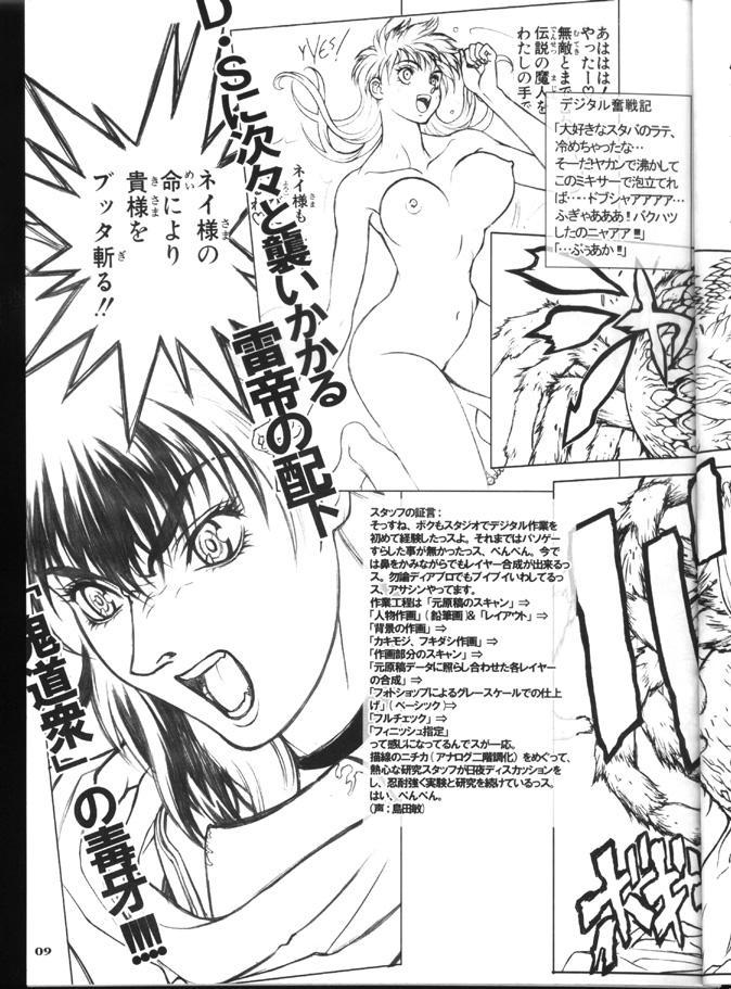 (CR31) [STUDIO LOUD IN SCHOOL (Hagiwara Kazushi)] BASTARD!! -ANKOKU NO HAKAIGAMI- KANZENBAN 02 ver.1.05 「YOKOKU HON」 9