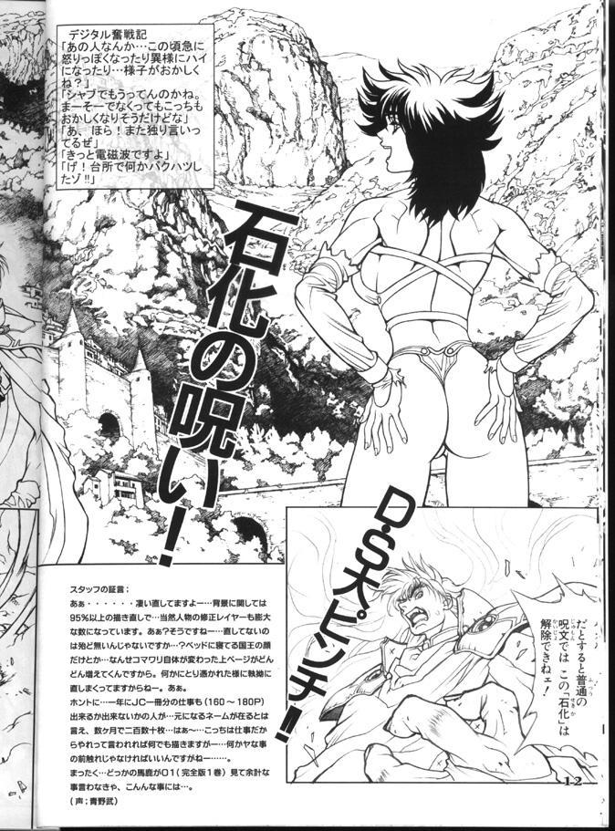 (CR31) [STUDIO LOUD IN SCHOOL (Hagiwara Kazushi)] BASTARD!! -ANKOKU NO HAKAIGAMI- KANZENBAN 02 ver.1.05 「YOKOKU HON」 12