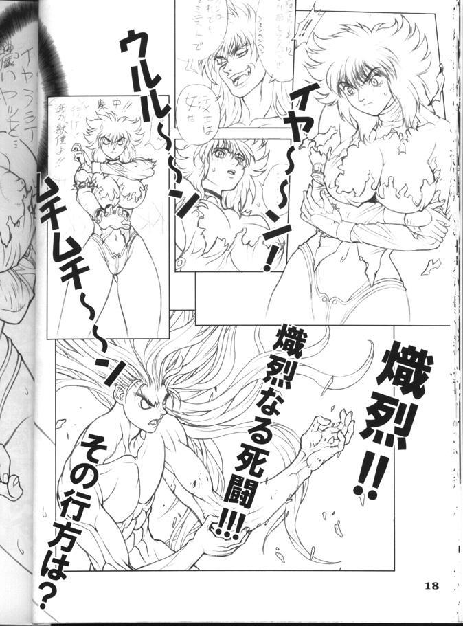(CR31) [STUDIO LOUD IN SCHOOL (Hagiwara Kazushi)] BASTARD!! -ANKOKU NO HAKAIGAMI- KANZENBAN 02 ver.1.05 「YOKOKU HON」 18