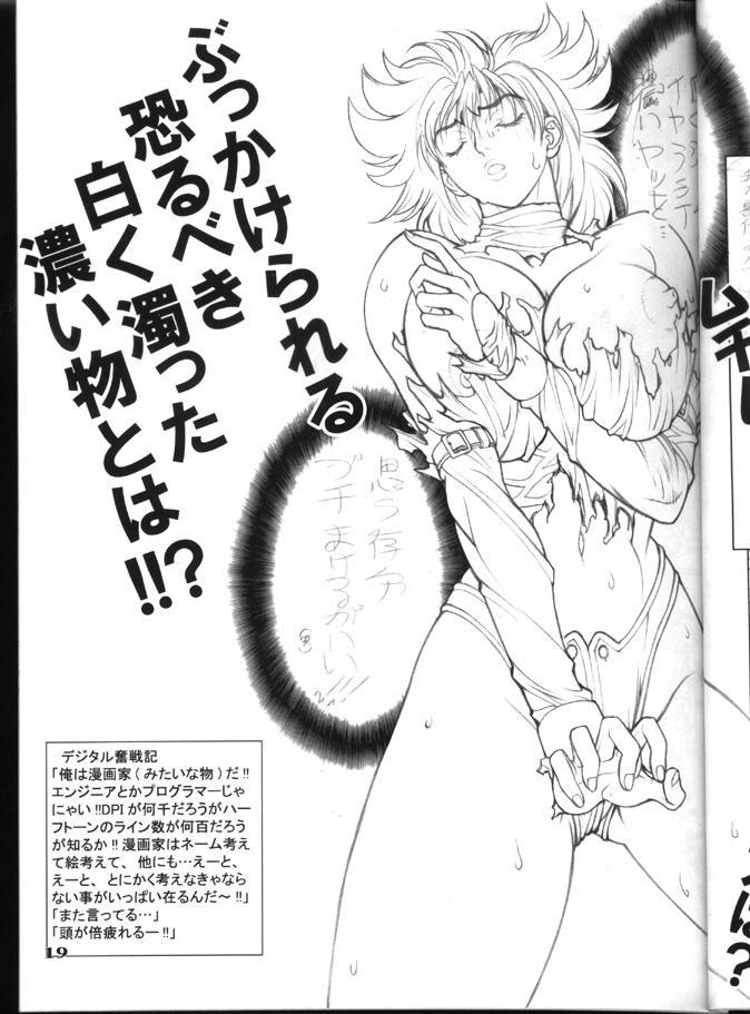(CR31) [STUDIO LOUD IN SCHOOL (Hagiwara Kazushi)] BASTARD!! -ANKOKU NO HAKAIGAMI- KANZENBAN 02 ver.1.05 「YOKOKU HON」 19