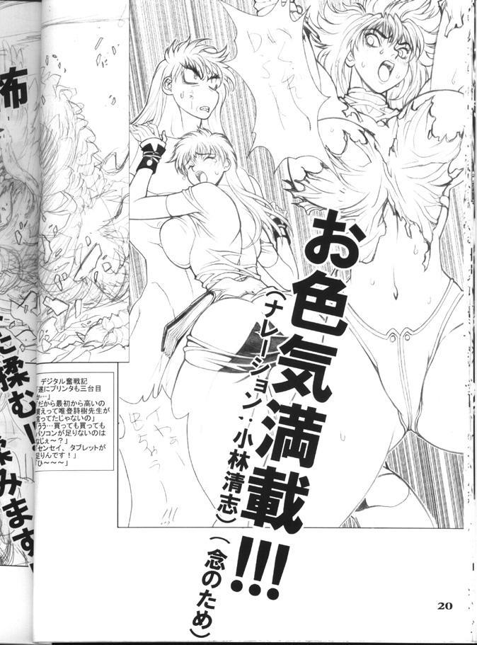 (CR31) [STUDIO LOUD IN SCHOOL (Hagiwara Kazushi)] BASTARD!! -ANKOKU NO HAKAIGAMI- KANZENBAN 02 ver.1.05 「YOKOKU HON」 20