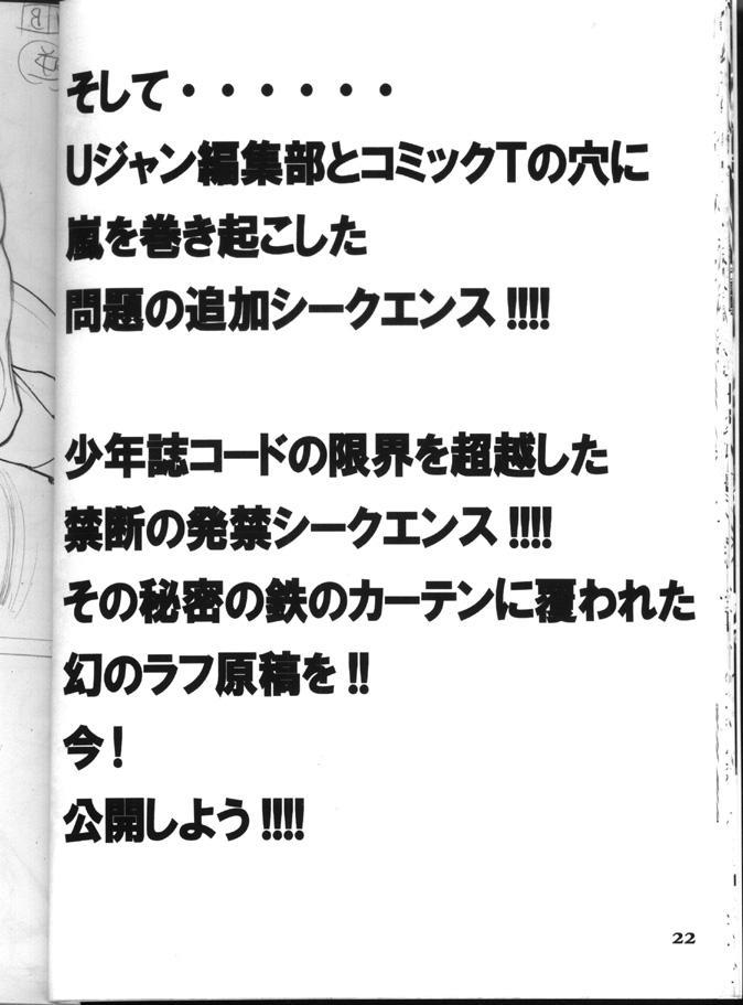 (CR31) [STUDIO LOUD IN SCHOOL (Hagiwara Kazushi)] BASTARD!! -ANKOKU NO HAKAIGAMI- KANZENBAN 02 ver.1.05 「YOKOKU HON」 22