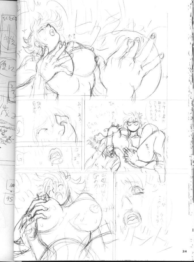 (CR31) [STUDIO LOUD IN SCHOOL (Hagiwara Kazushi)] BASTARD!! -ANKOKU NO HAKAIGAMI- KANZENBAN 02 ver.1.05 「YOKOKU HON」 24