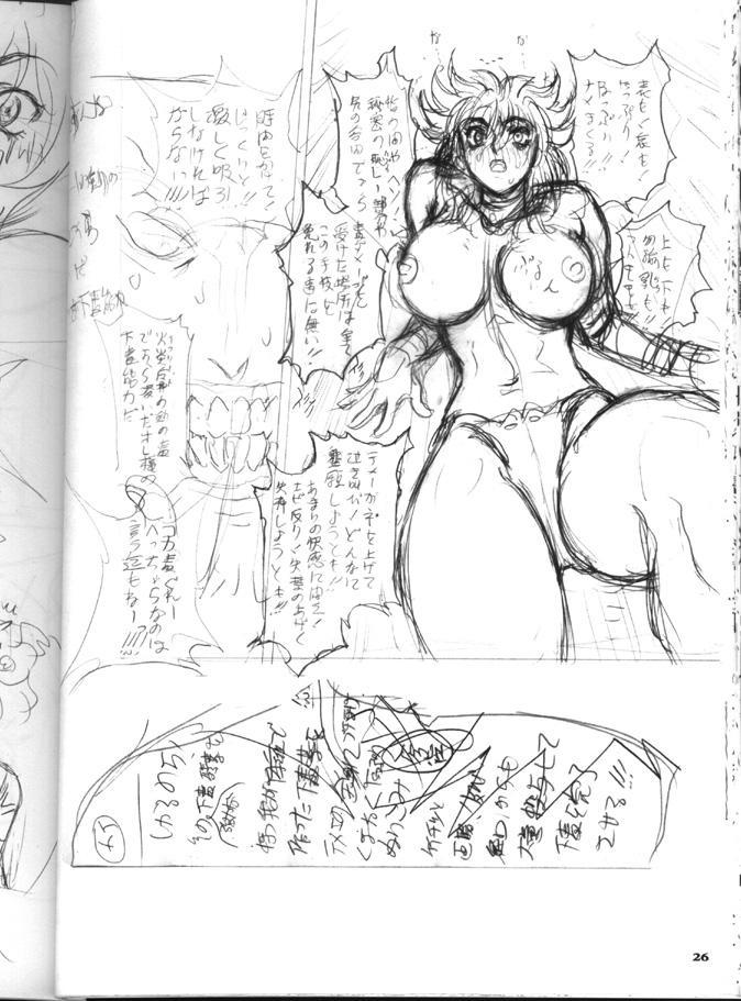 (CR31) [STUDIO LOUD IN SCHOOL (Hagiwara Kazushi)] BASTARD!! -ANKOKU NO HAKAIGAMI- KANZENBAN 02 ver.1.05 「YOKOKU HON」 26