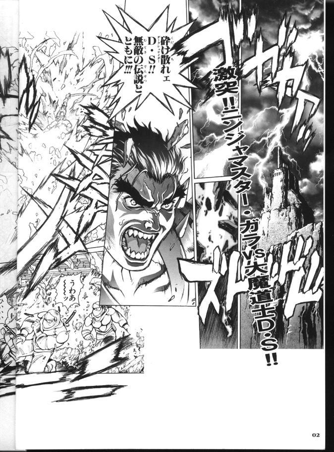(CR31) [STUDIO LOUD IN SCHOOL (Hagiwara Kazushi)] BASTARD!! -ANKOKU NO HAKAIGAMI- KANZENBAN 02 ver.1.05 「YOKOKU HON」 2