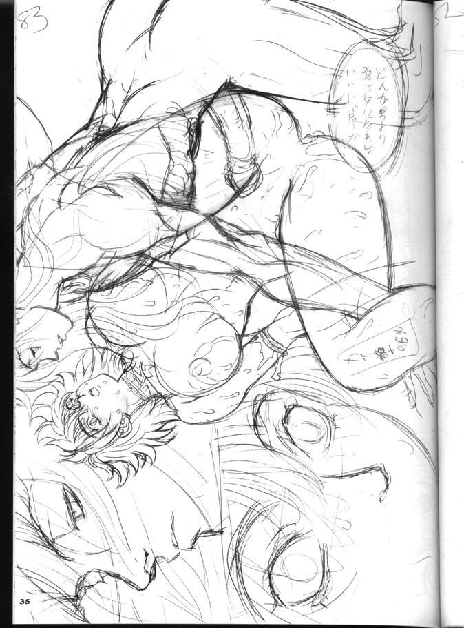 (CR31) [STUDIO LOUD IN SCHOOL (Hagiwara Kazushi)] BASTARD!! -ANKOKU NO HAKAIGAMI- KANZENBAN 02 ver.1.05 「YOKOKU HON」 35