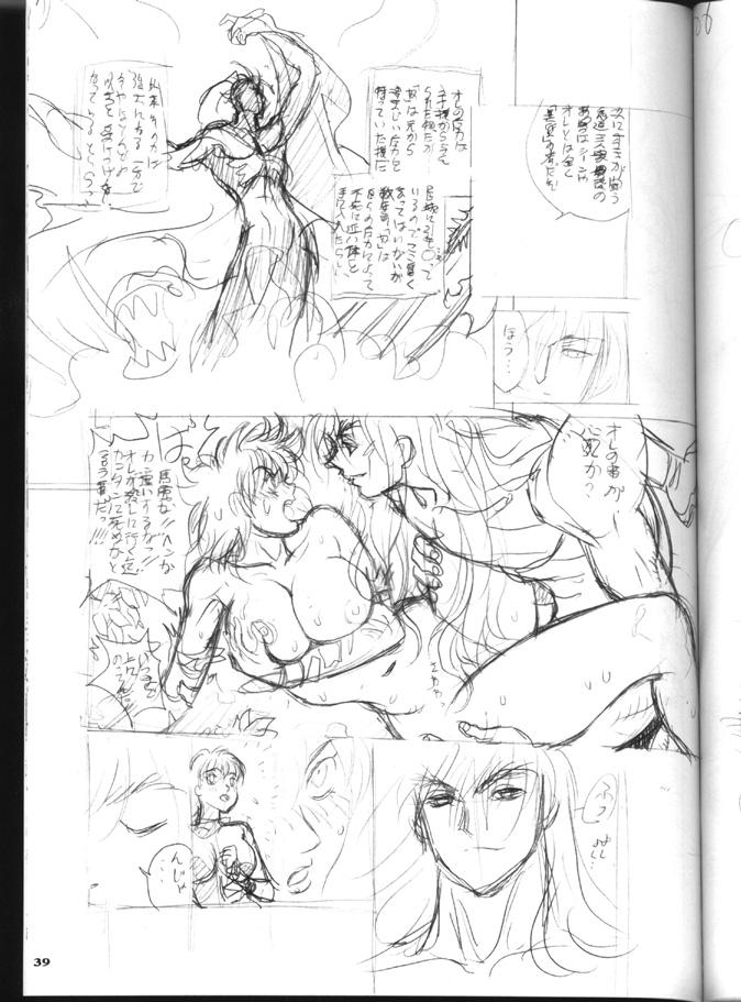 (CR31) [STUDIO LOUD IN SCHOOL (Hagiwara Kazushi)] BASTARD!! -ANKOKU NO HAKAIGAMI- KANZENBAN 02 ver.1.05 「YOKOKU HON」 39