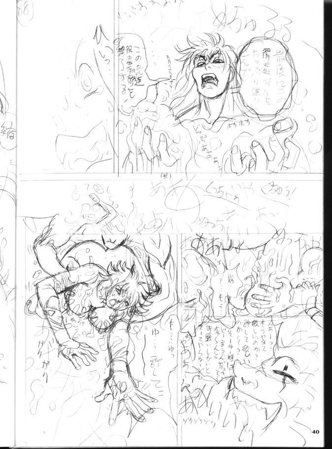 (CR31) [STUDIO LOUD IN SCHOOL (Hagiwara Kazushi)] BASTARD!! -ANKOKU NO HAKAIGAMI- KANZENBAN 02 ver.1.05 「YOKOKU HON」 40