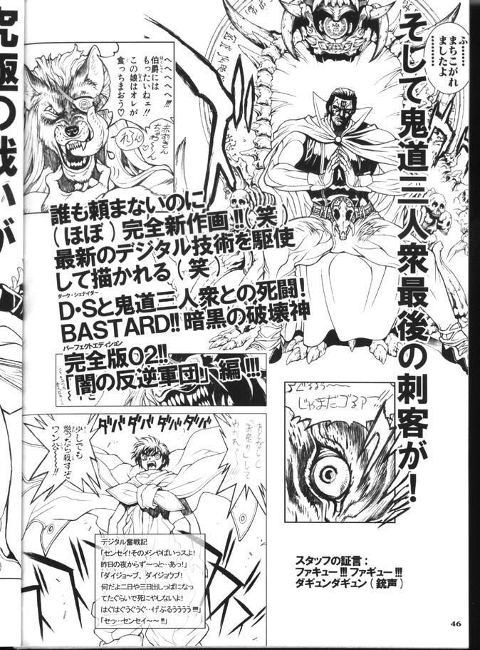 (CR31) [STUDIO LOUD IN SCHOOL (Hagiwara Kazushi)] BASTARD!! -ANKOKU NO HAKAIGAMI- KANZENBAN 02 ver.1.05 「YOKOKU HON」 46