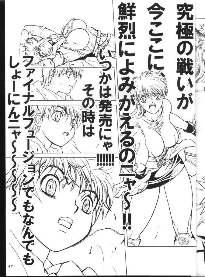 (CR31) [STUDIO LOUD IN SCHOOL (Hagiwara Kazushi)] BASTARD!! -ANKOKU NO HAKAIGAMI- KANZENBAN 02 ver.1.05 「YOKOKU HON」 47