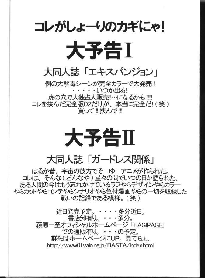 (CR31) [STUDIO LOUD IN SCHOOL (Hagiwara Kazushi)] BASTARD!! -ANKOKU NO HAKAIGAMI- KANZENBAN 02 ver.1.05 「YOKOKU HON」 48