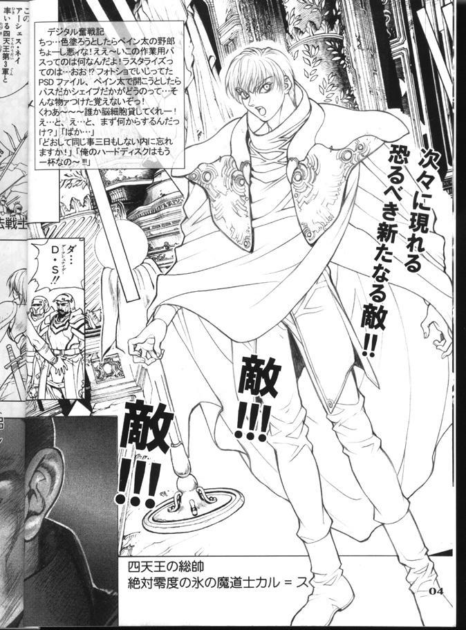 (CR31) [STUDIO LOUD IN SCHOOL (Hagiwara Kazushi)] BASTARD!! -ANKOKU NO HAKAIGAMI- KANZENBAN 02 ver.1.05 「YOKOKU HON」 4