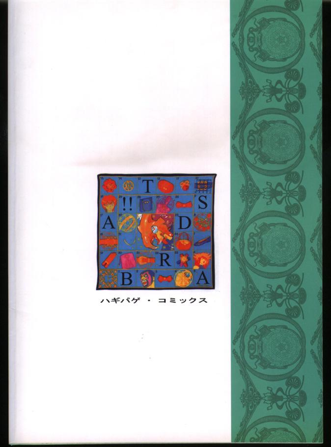 (CR31) [STUDIO LOUD IN SCHOOL (Hagiwara Kazushi)] BASTARD!! -ANKOKU NO HAKAIGAMI- KANZENBAN 02 ver.1.05 「YOKOKU HON」 49