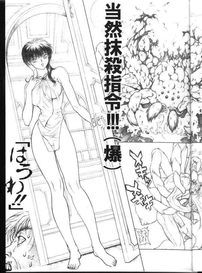(CR31) [STUDIO LOUD IN SCHOOL (Hagiwara Kazushi)] BASTARD!! -ANKOKU NO HAKAIGAMI- KANZENBAN 02 ver.1.05 「YOKOKU HON」 7