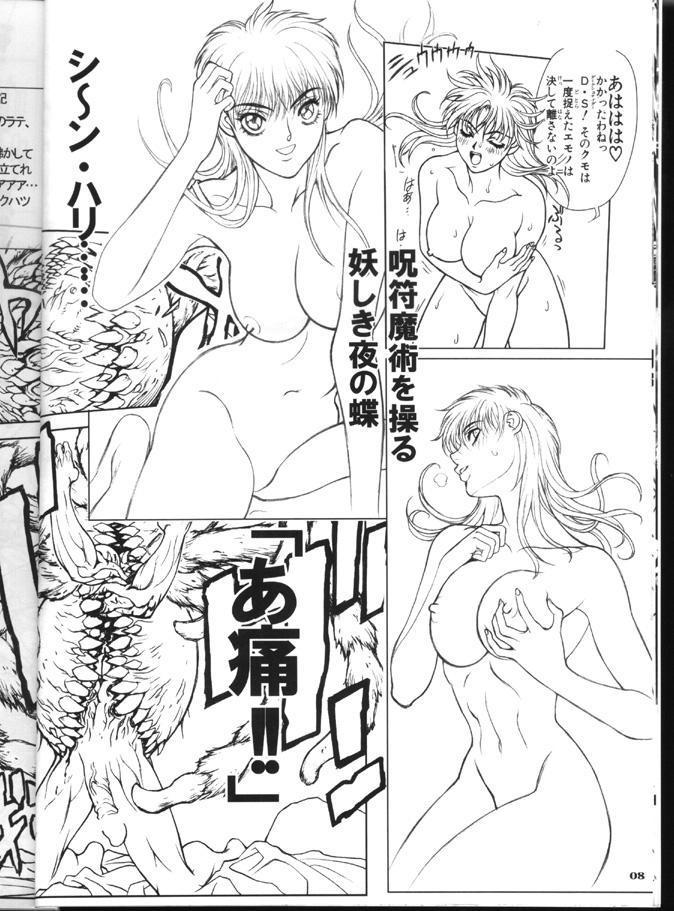 (CR31) [STUDIO LOUD IN SCHOOL (Hagiwara Kazushi)] BASTARD!! -ANKOKU NO HAKAIGAMI- KANZENBAN 02 ver.1.05 「YOKOKU HON」 8