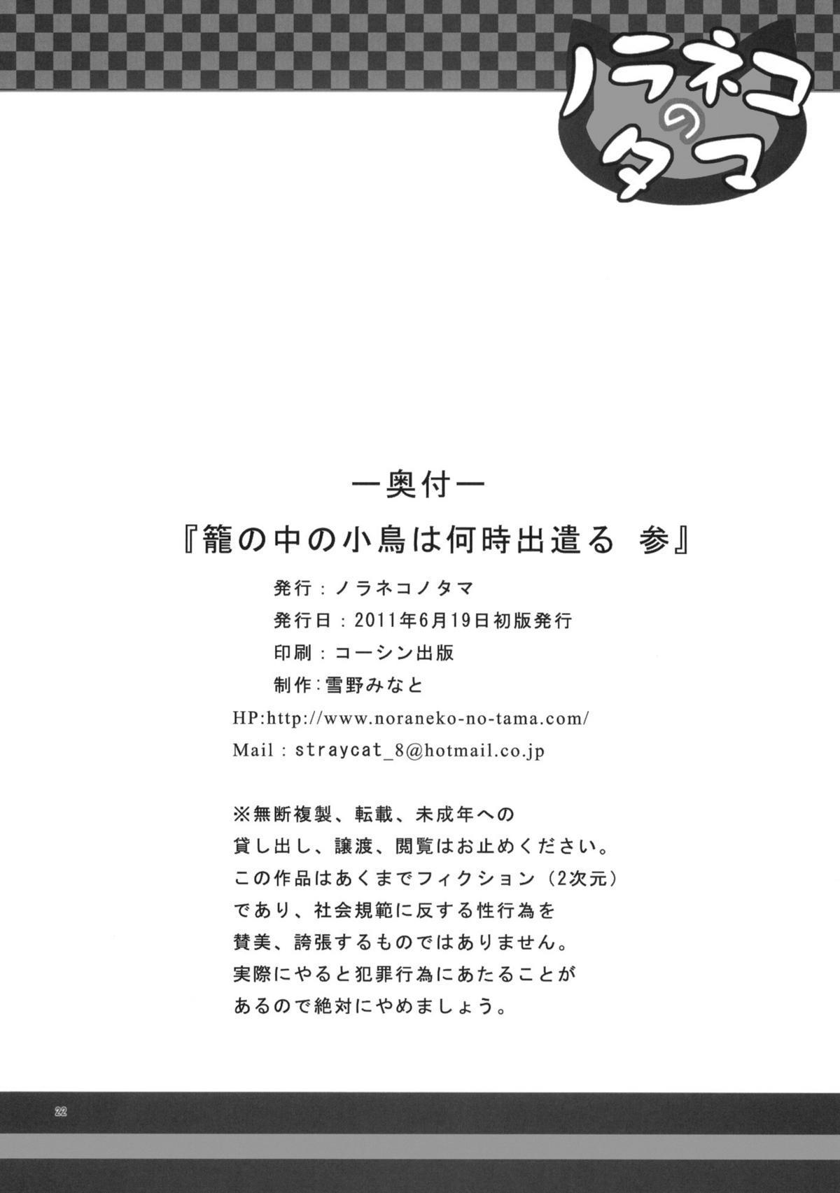 Kago no Naka no Kotori wa Itsu Deyaru 3   When Will The Caged Bird Be Released 3 21