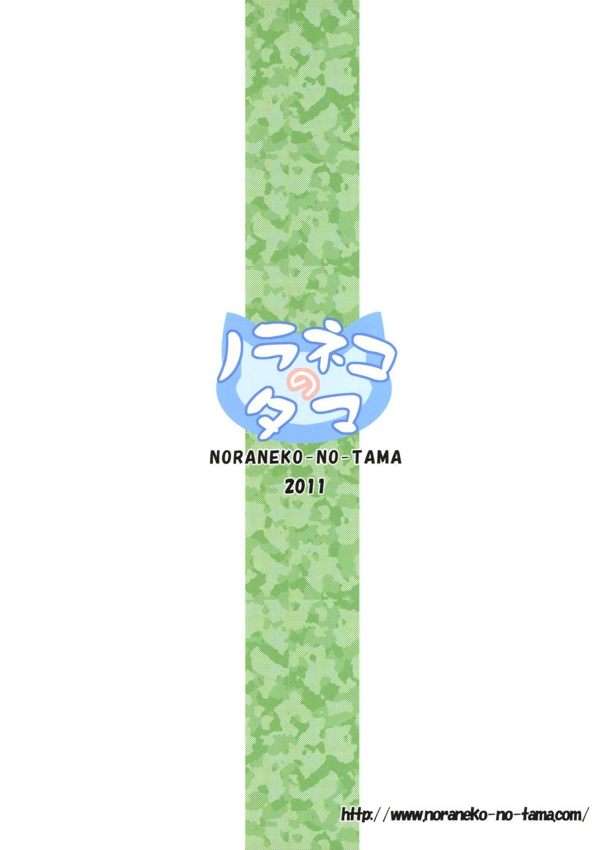 Kago no Naka no Kotori wa Itsu Deyaru 3   When Will The Caged Bird Be Released 3 22