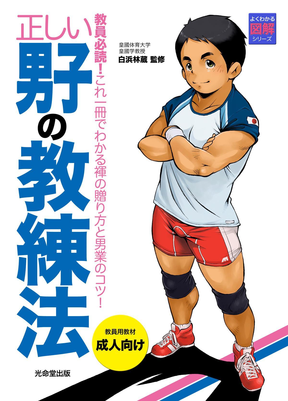 Tadashii Danshi no Kyouren Hou 0