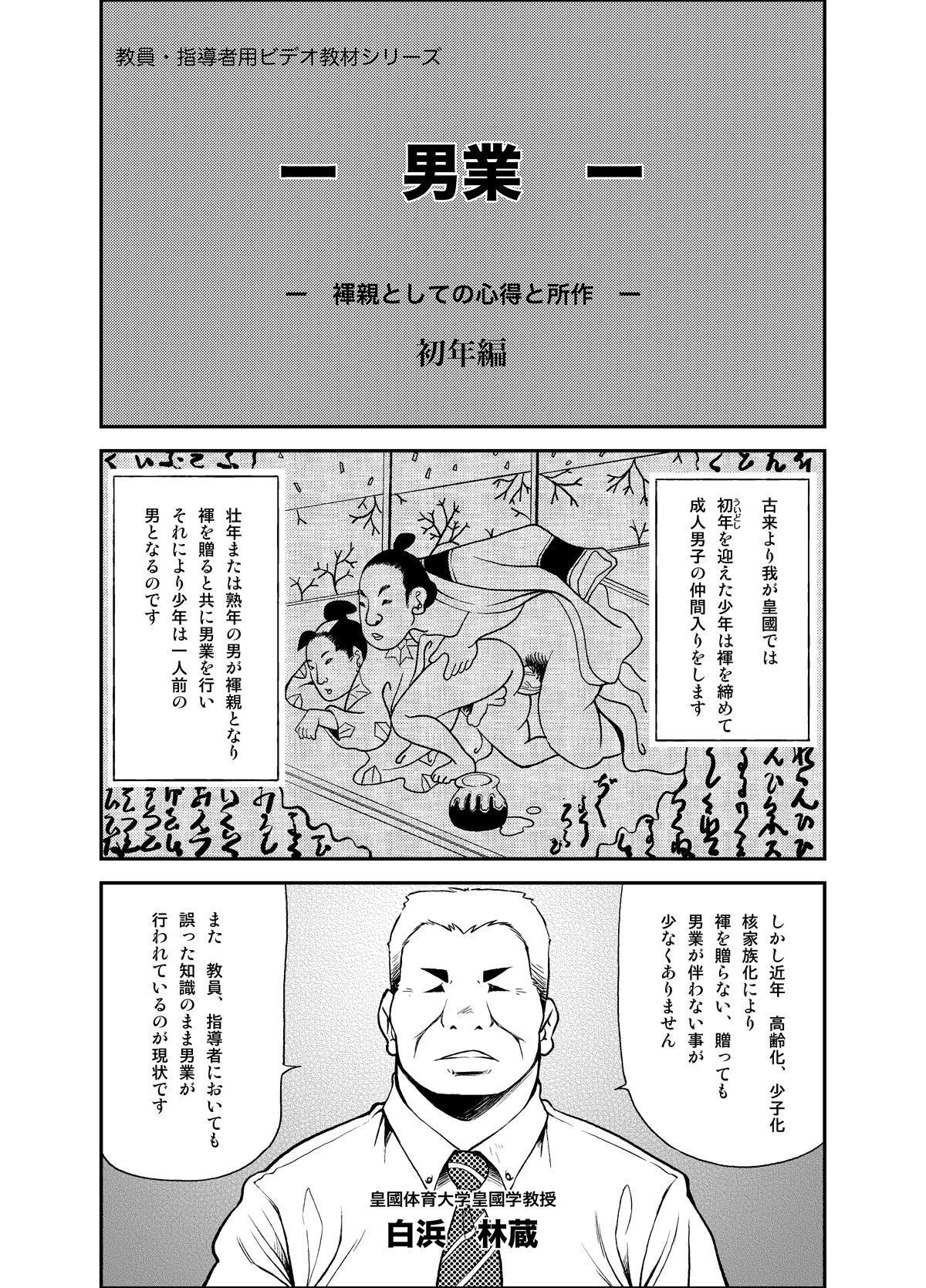 Tadashii Danshi no Kyouren Hou 9