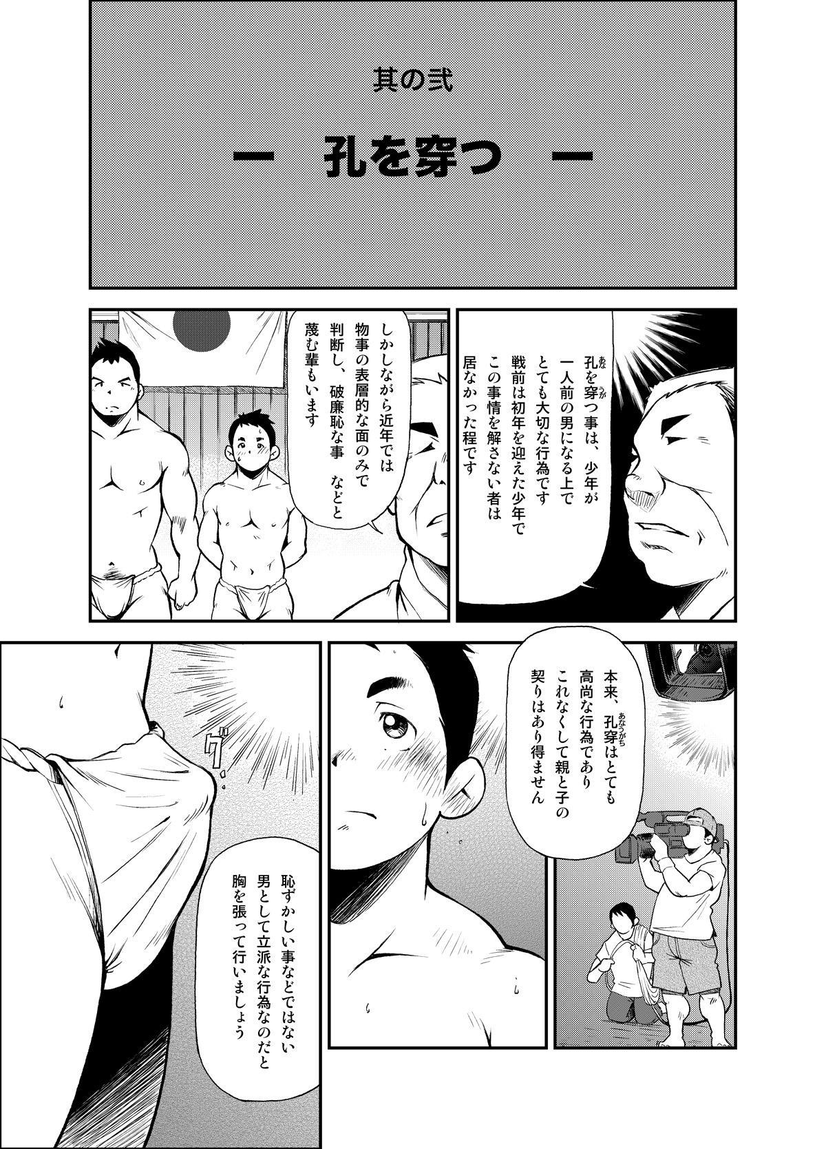 Tadashii Danshi no Kyouren Hou 12
