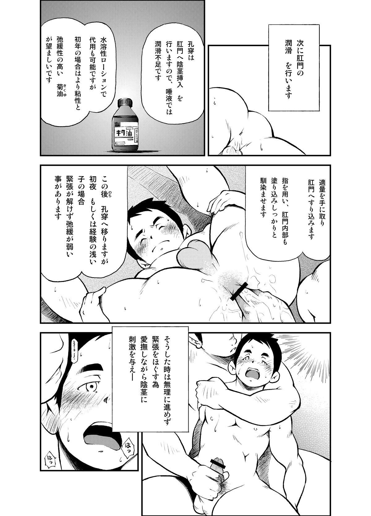 Tadashii Danshi no Kyouren Hou 15