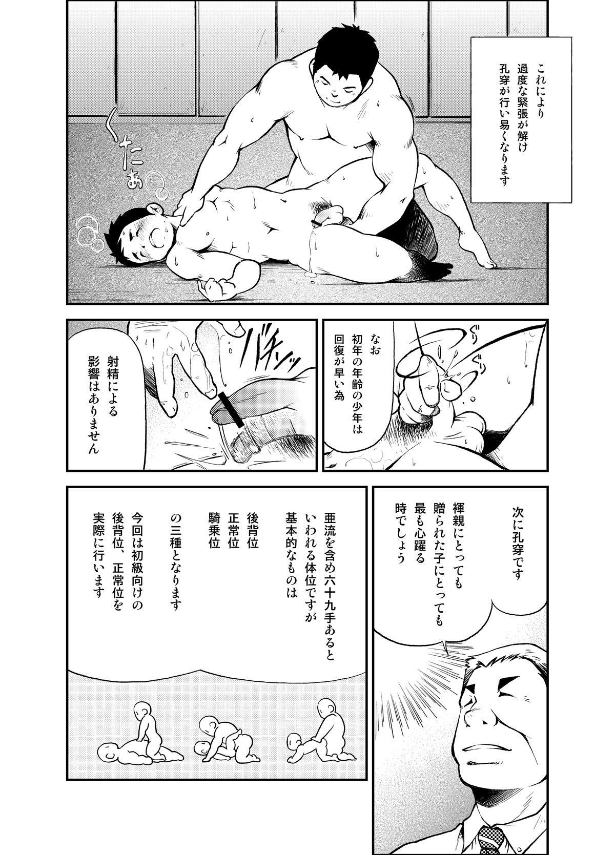 Tadashii Danshi no Kyouren Hou 17