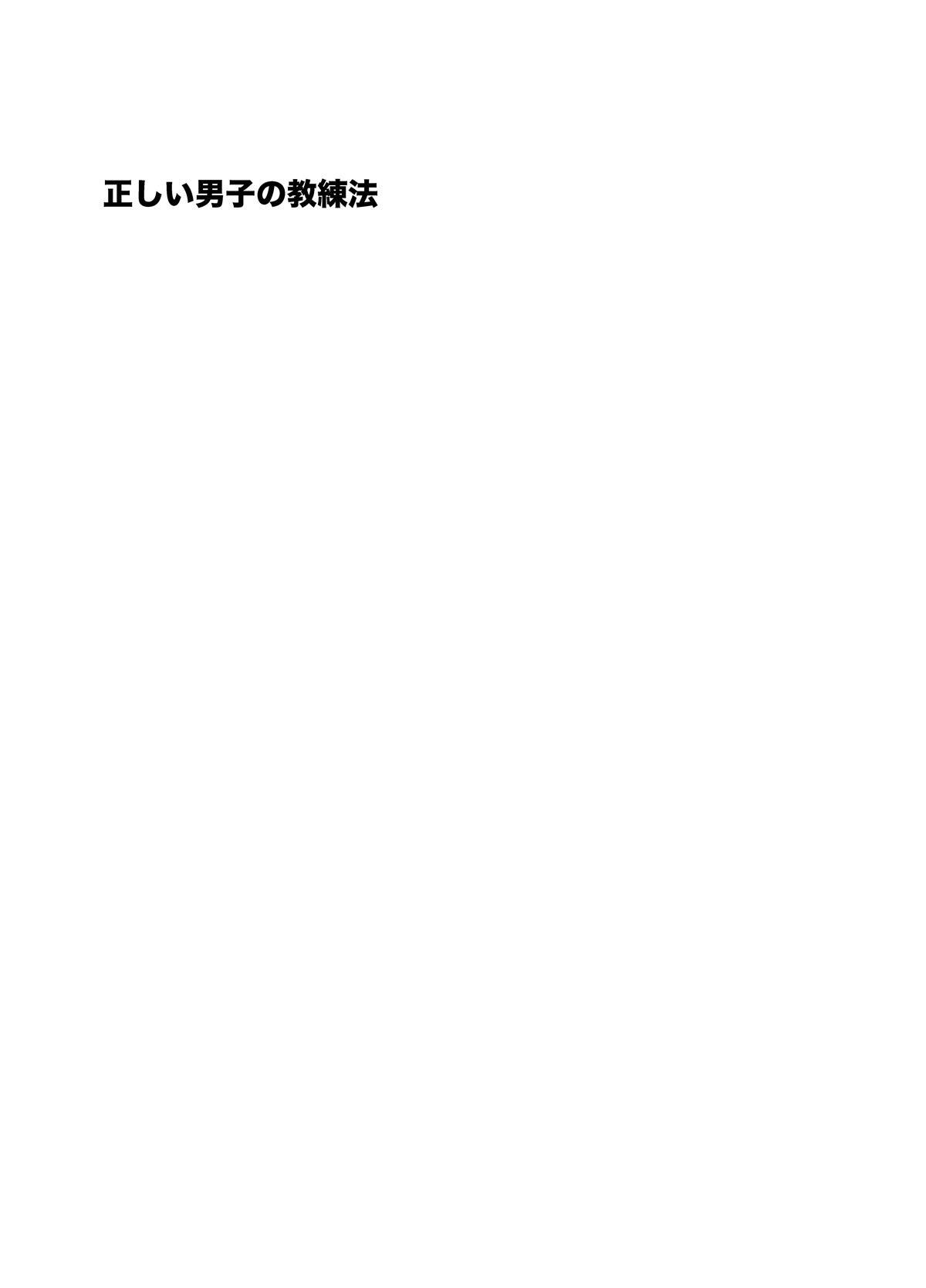 Tadashii Danshi no Kyouren Hou 1