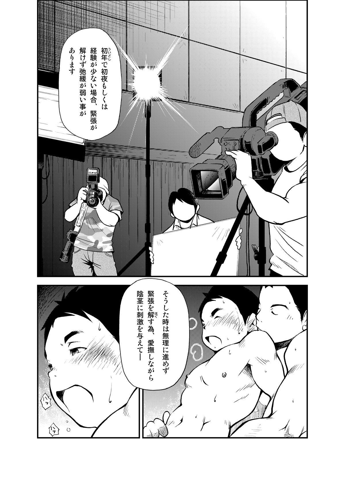 Tadashii Danshi no Kyouren Hou 2