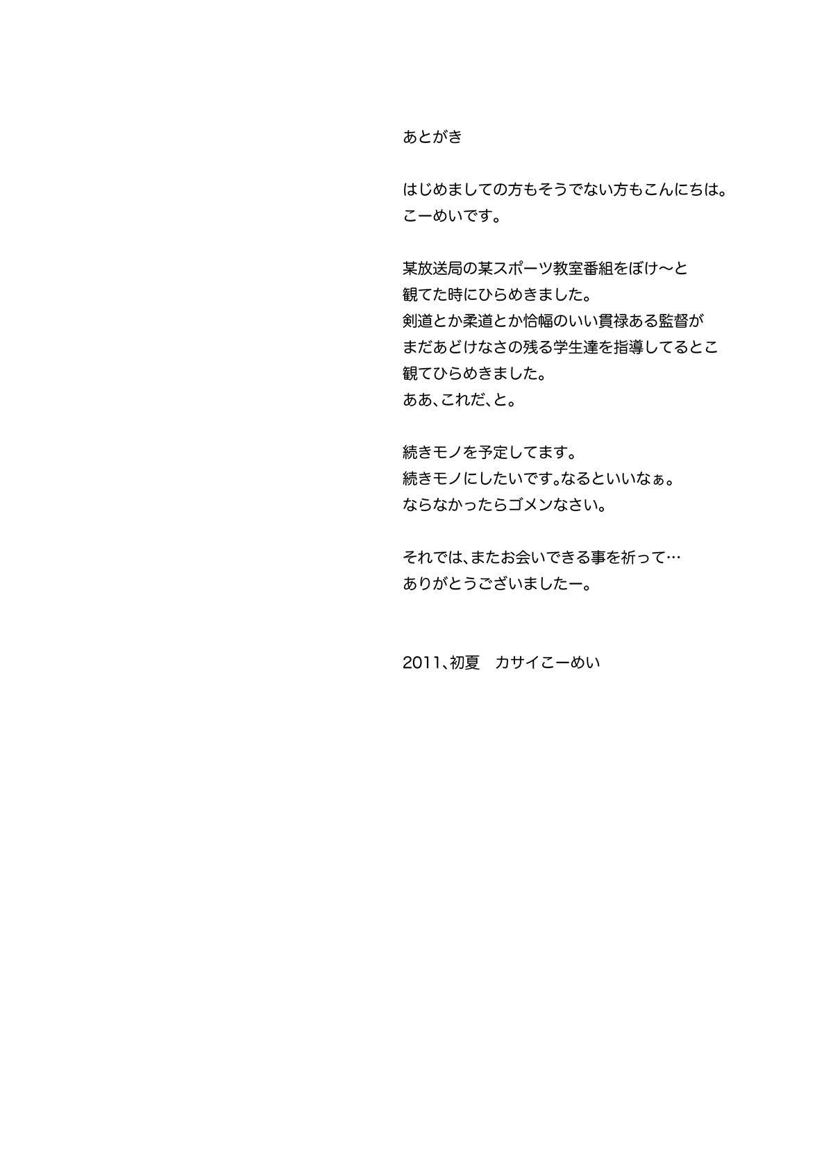 Tadashii Danshi no Kyouren Hou 29