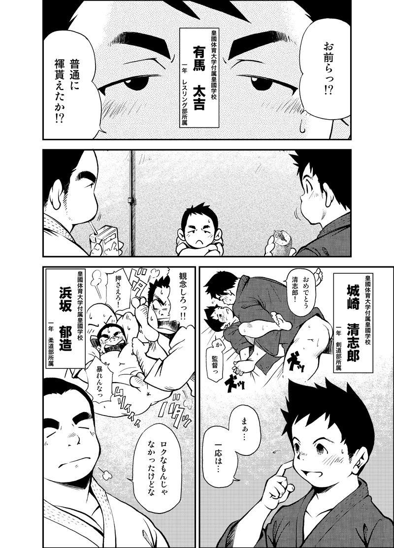 Tadashii Danshi no Kyouren Hou 40