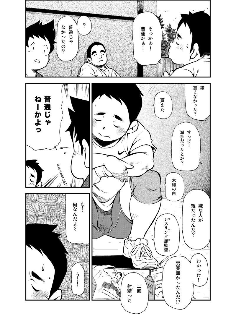Tadashii Danshi no Kyouren Hou 41