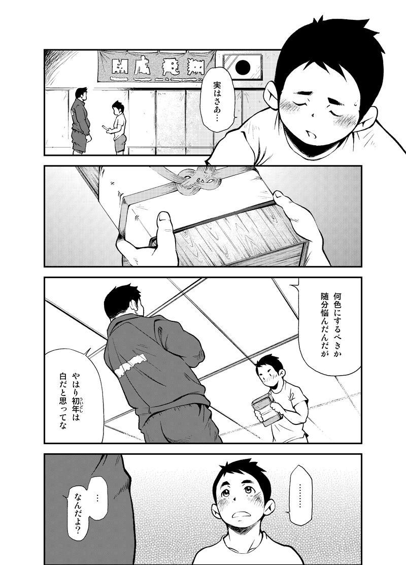 Tadashii Danshi no Kyouren Hou 42