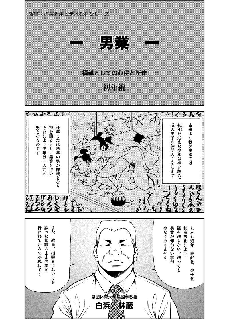 Tadashii Danshi no Kyouren Hou 44