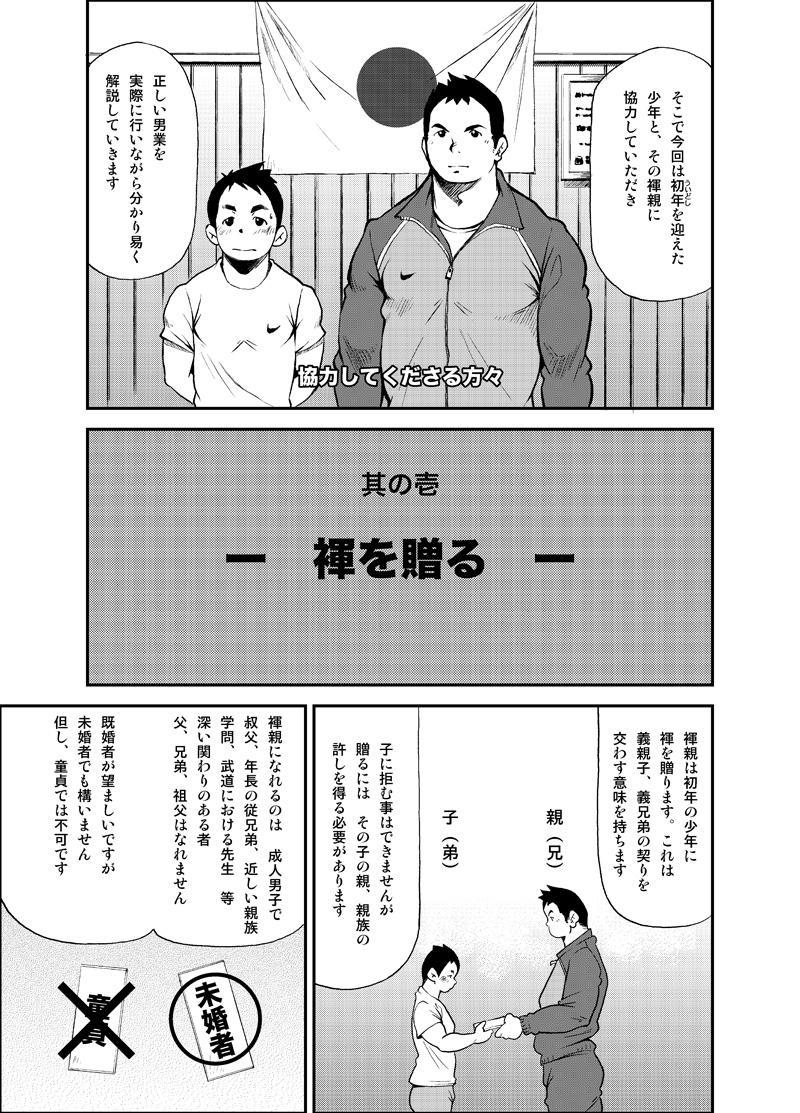 Tadashii Danshi no Kyouren Hou 45