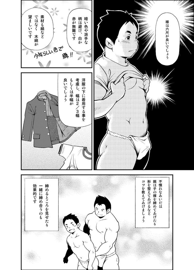 Tadashii Danshi no Kyouren Hou 46