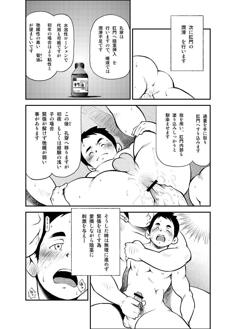 Tadashii Danshi no Kyouren Hou 50