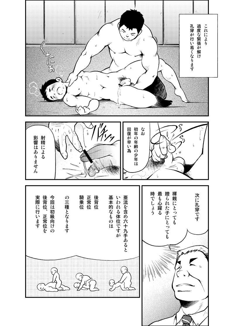 Tadashii Danshi no Kyouren Hou 52