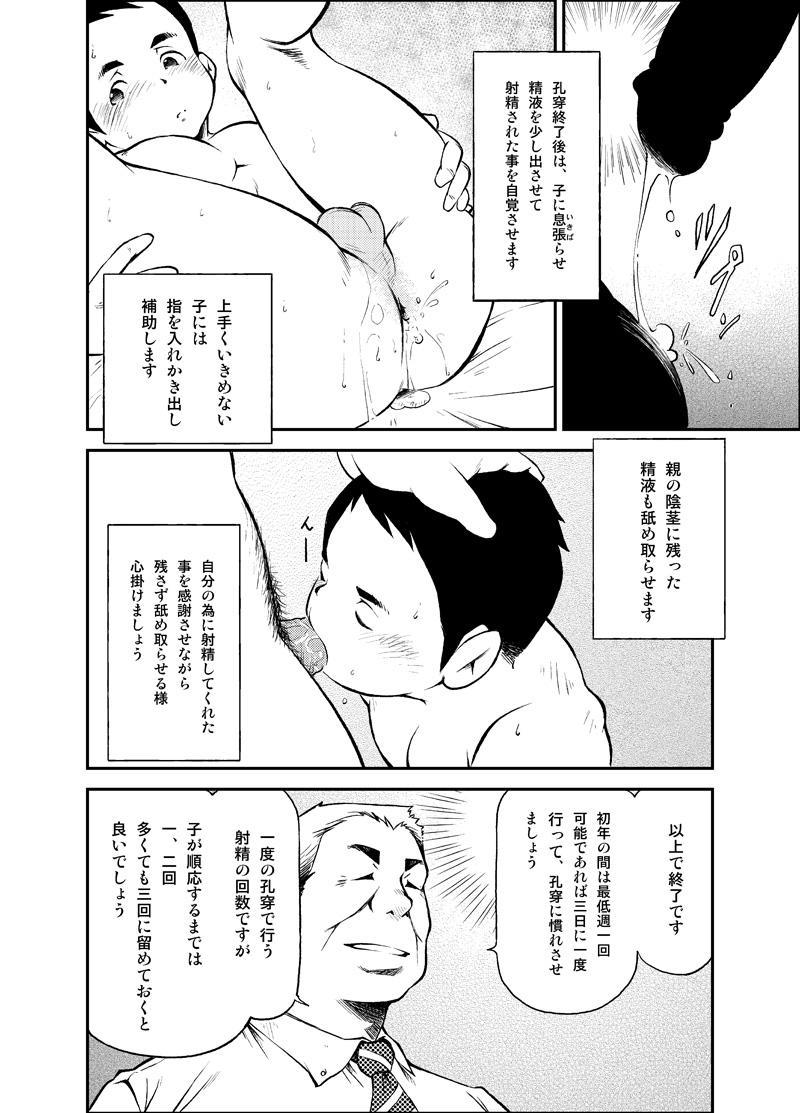 Tadashii Danshi no Kyouren Hou 58