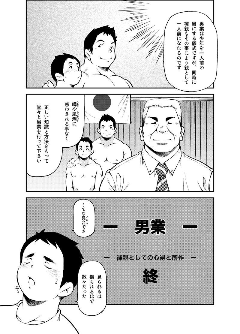 Tadashii Danshi no Kyouren Hou 59