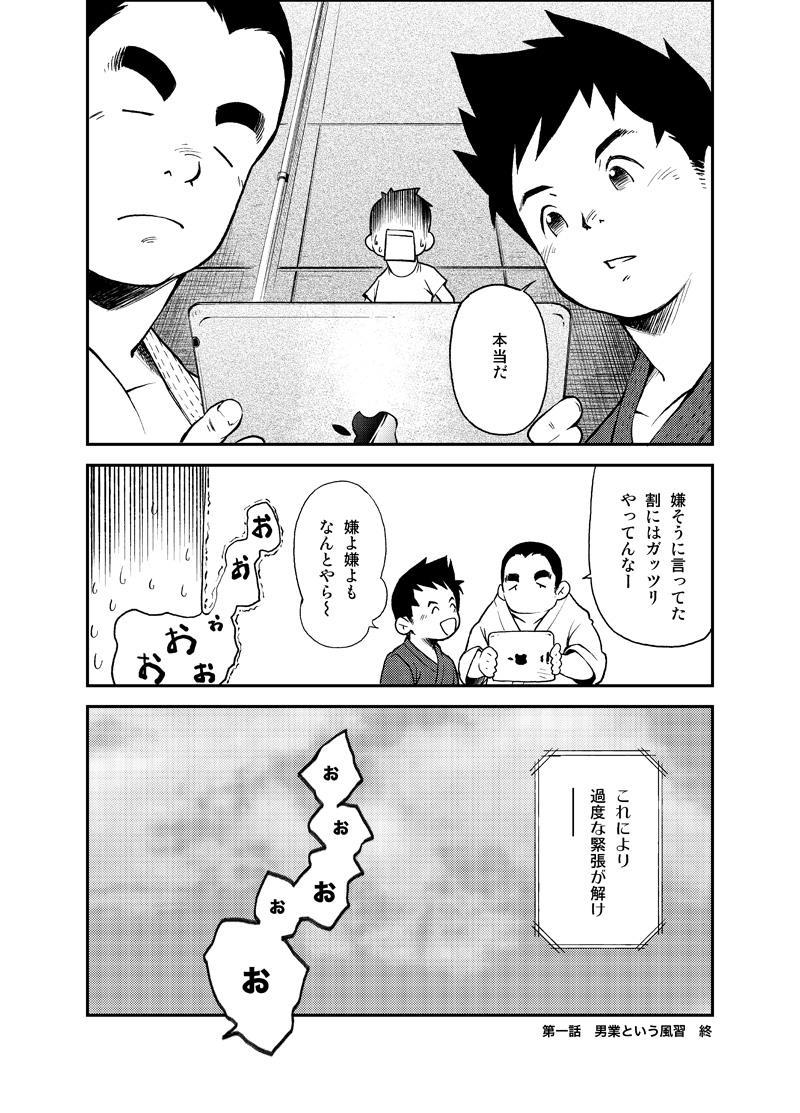 Tadashii Danshi no Kyouren Hou 60